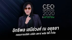 CEO Inspiration
